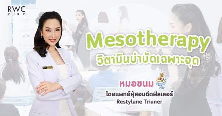 Mesotherapy คืออะไร