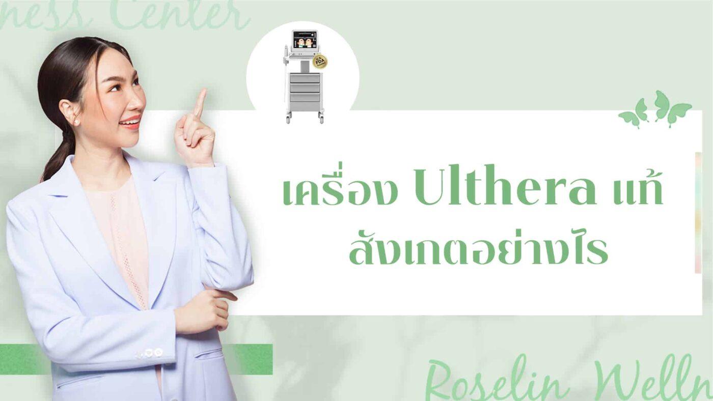 เครื่อง Ulthera