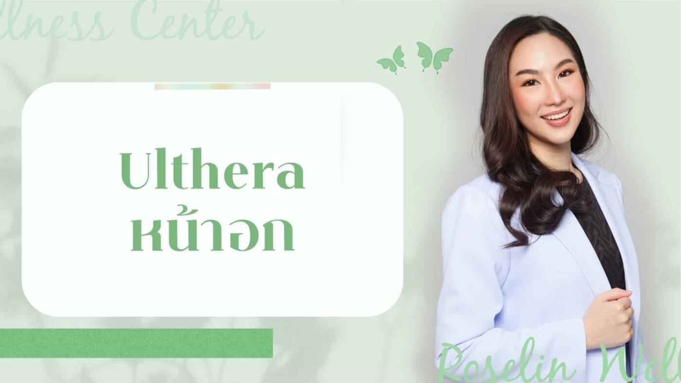 Ulthera หน้าอก