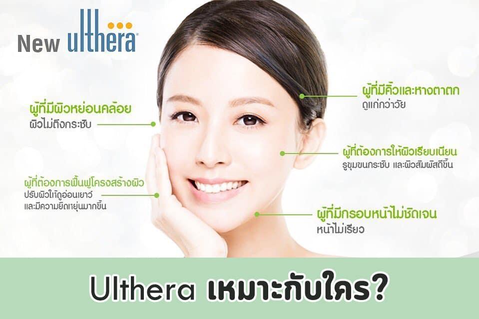 Ulthera เหมาะกับใคร