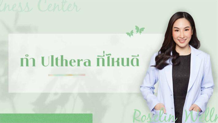 Ulthera ที่ไหนดี