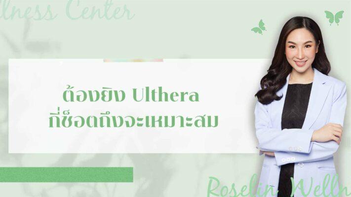 Ulthera กี่ช็อต