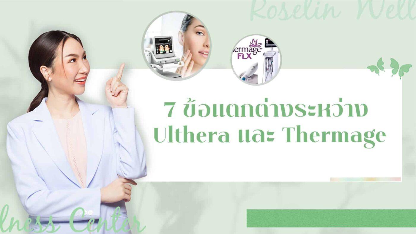 Ulthera กับ Thermage