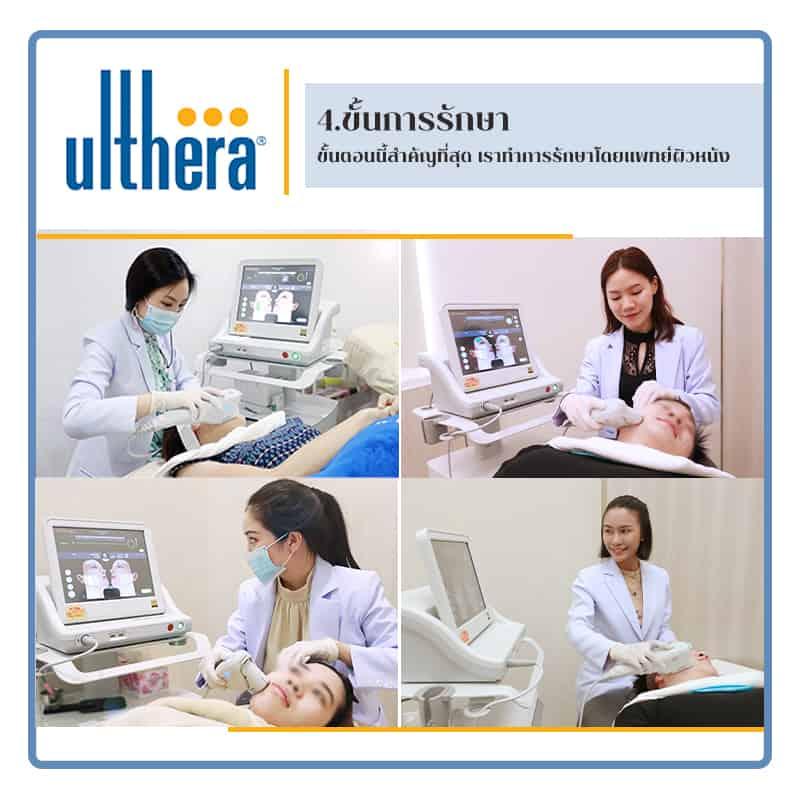 ทำ Ulthera หมอไหนดี