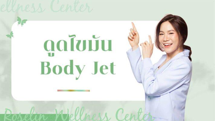 ดูดไขมัน Body Jet