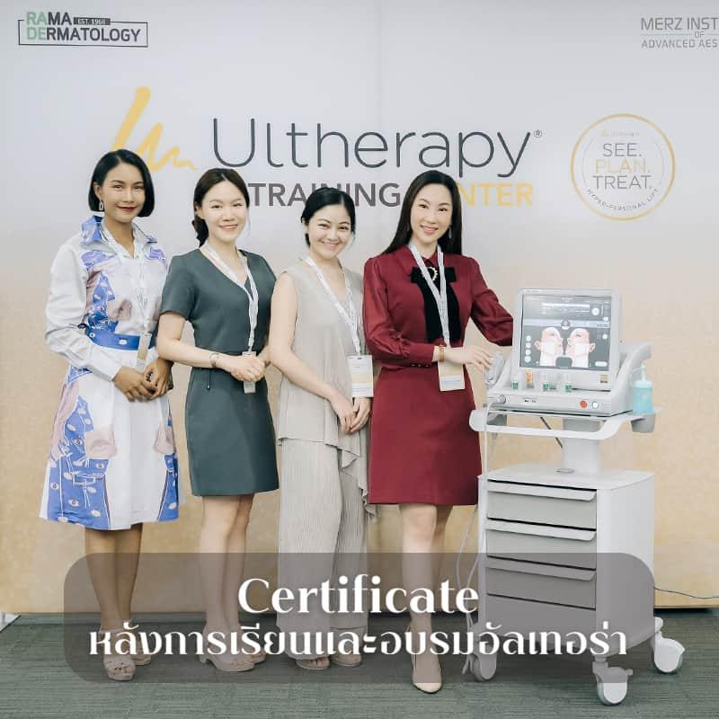 Ultherapy ที่ไหนดี
